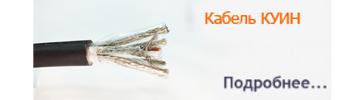 Кабель КУИН
