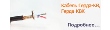 Кабель Герда-КВ, Герда-КВК